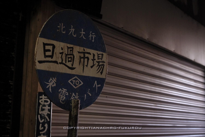 f:id:anachro-fukurou:20210915091844j:plain