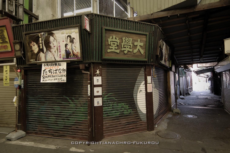 f:id:anachro-fukurou:20210915092120j:plain