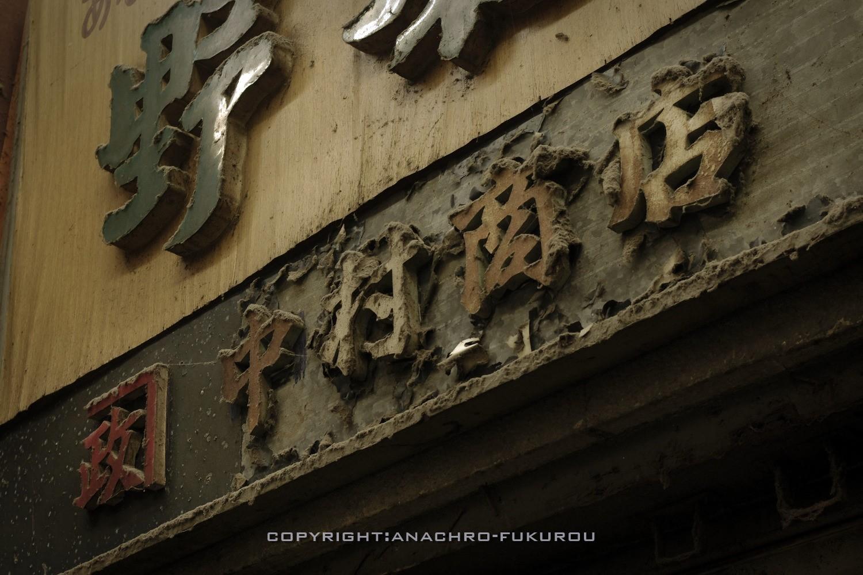 f:id:anachro-fukurou:20210915092133j:plain