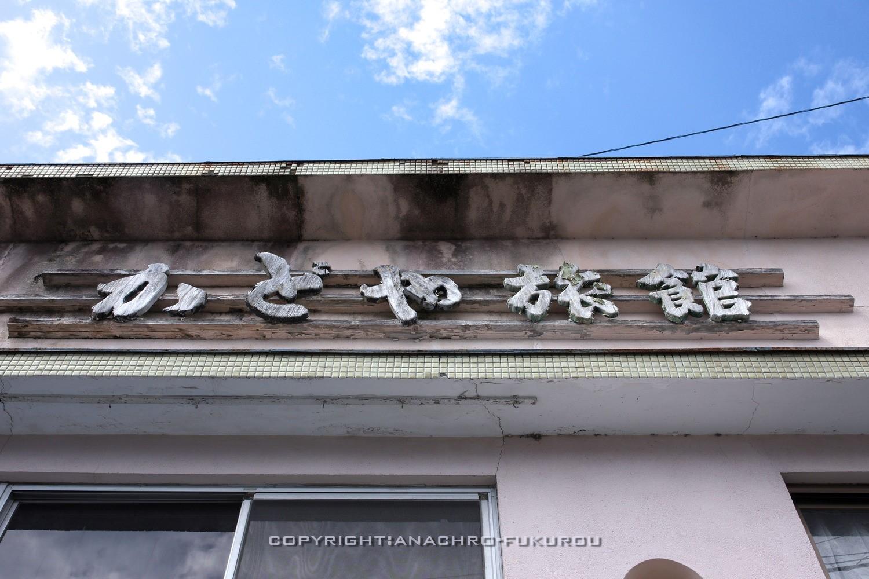 f:id:anachro-fukurou:20211010174841j:plain