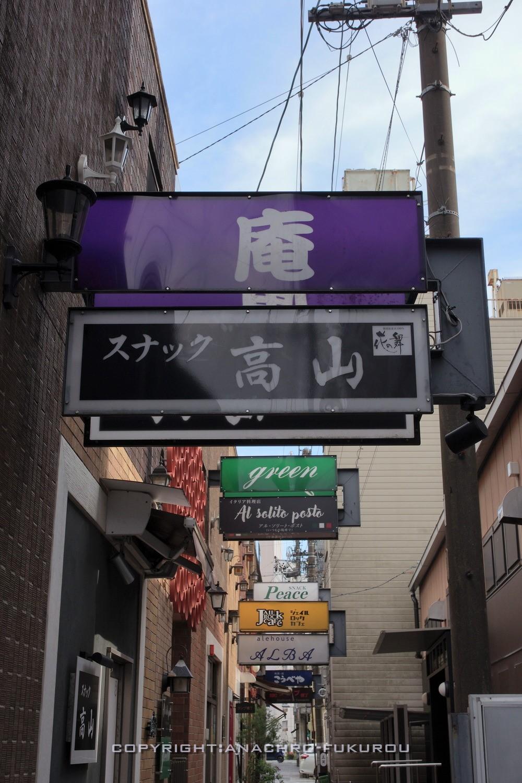 f:id:anachro-fukurou:20211015092515j:plain