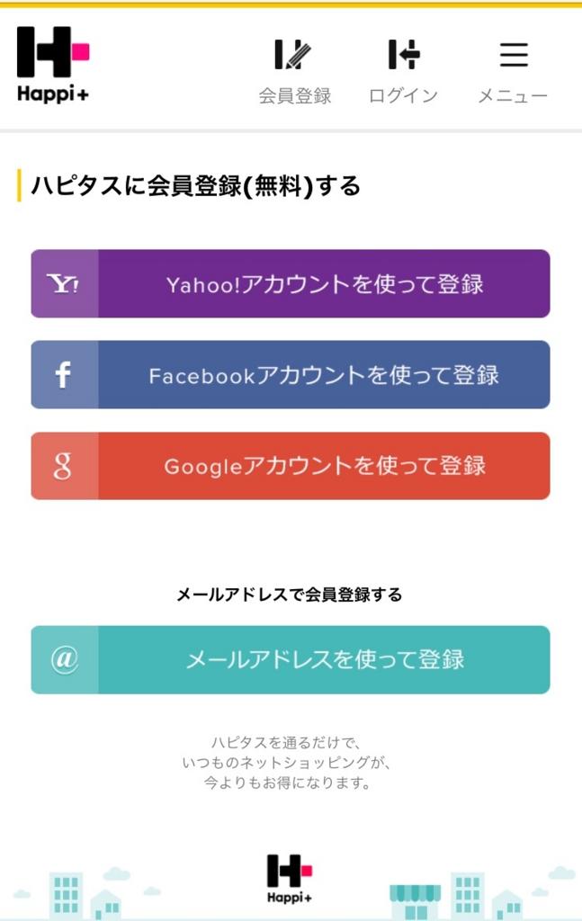F:ID:mileagesfc:20160915113913j:平野