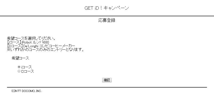 f:id:anamileagesfc:20161104110118j:plain