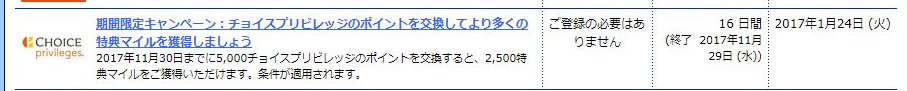 f:id:anamilelife:20171123222640p:plain