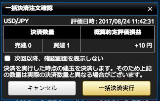 f:id:anamilepoint:20170824114702p:plain
