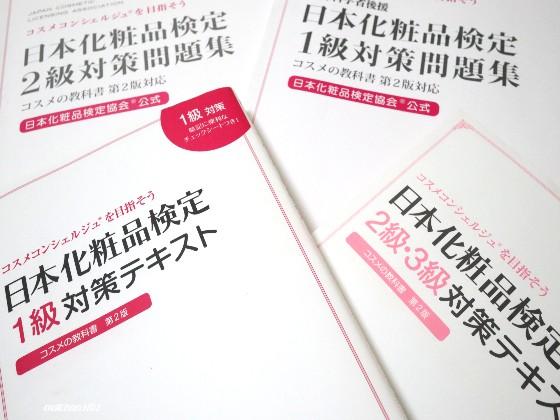 化粧品検定合格