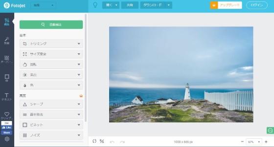 写真加工サイト