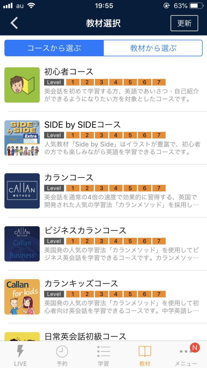 ネイティブキャンプアプリ