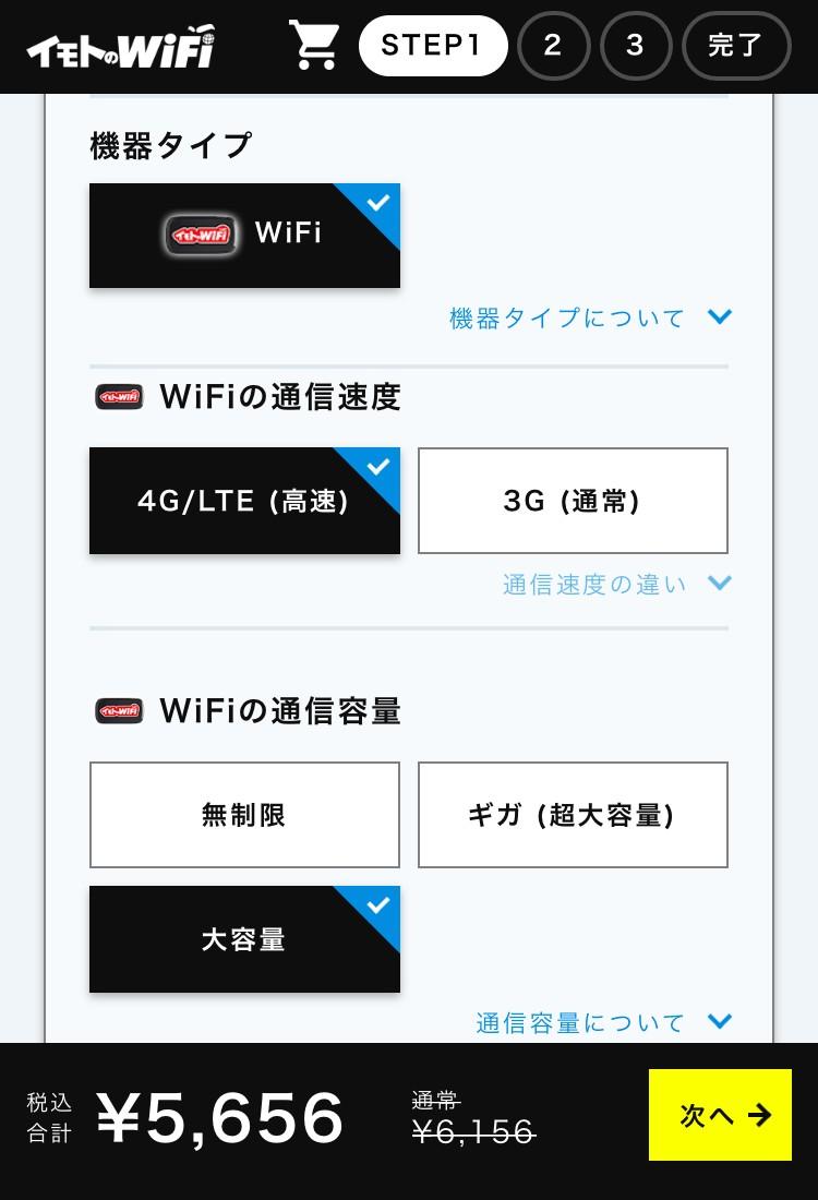 イモトのWi-Fi