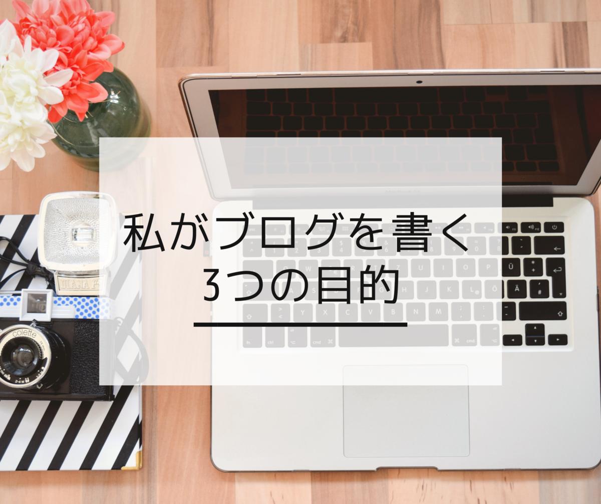 ブログの目的