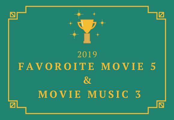 2019映画ベスト5&映画音楽