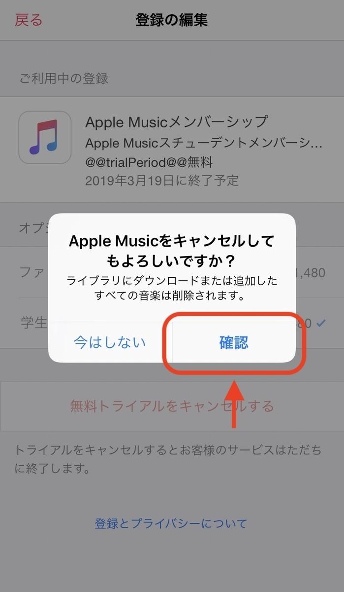 アップル ミュージック 解約 できない