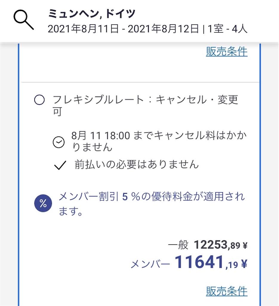f:id:ananaslove:20210124052056j:plain