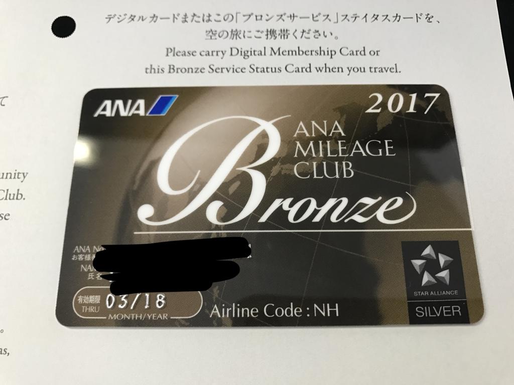 f:id:anasfc2017:20170421111845j:plain