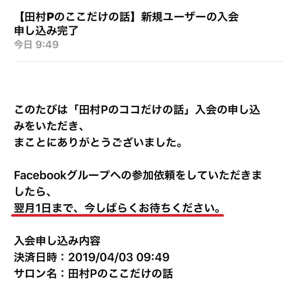 f:id:anatano-kameya-2014:20190407162418j:plain