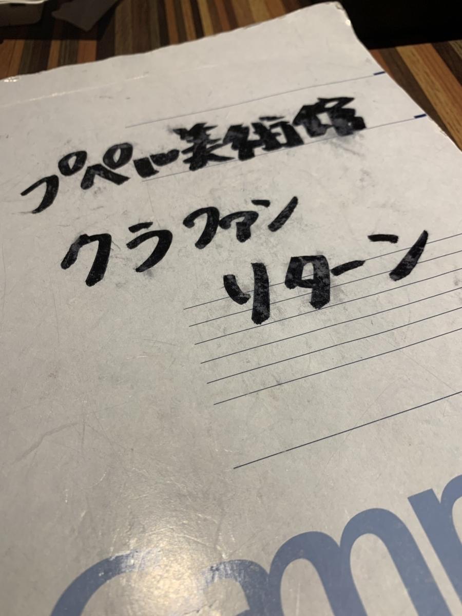 f:id:anatano-kameya-2014:20190414181105j:plain