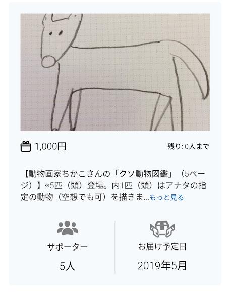 f:id:anatano-kameya-2014:20190504042455p:plain