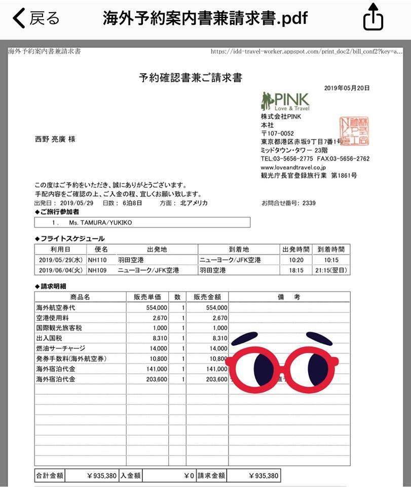 f:id:anatano-kameya-2014:20190527215251j:plain