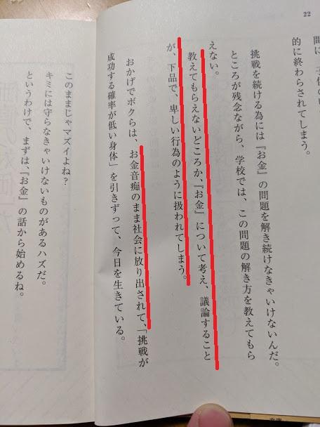 f:id:anatano-kameya-2014:20190609220036j:plain