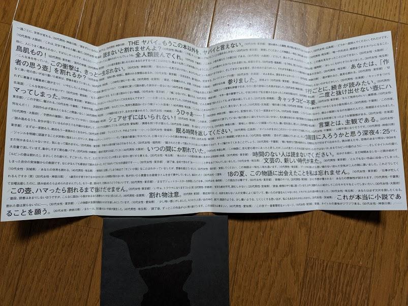 f:id:anatano-kameya-2014:20190710221121j:plain