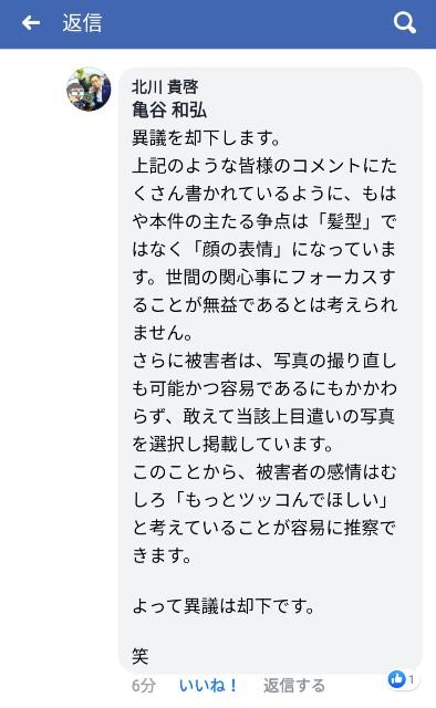f:id:anatano-kameya-2014:20190805150709j:image