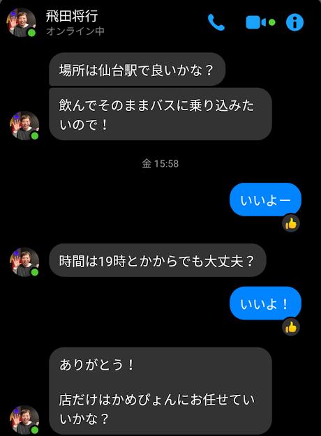 f:id:anatano-kameya-2014:20190825181442p:plain