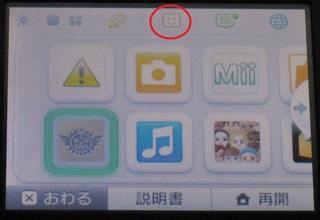 3DS-home-E381ABE38193.jpg