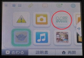 3DS-home-mii.jpg