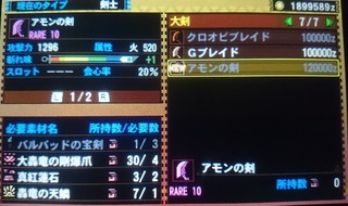 アモンの剣装備データ.JPG