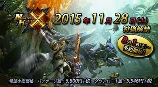 MHX発売日1.jpg