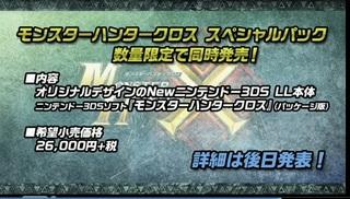 MHX発売日2.jpg