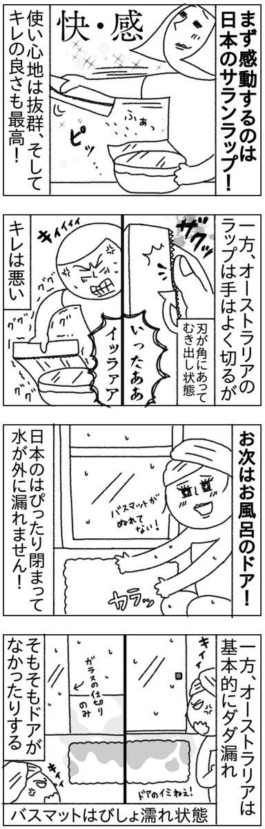 日本のサランラップ、お風呂のドア、快適、最高。オーストラリアのサランラップ、お風呂のドア、まじなんなん