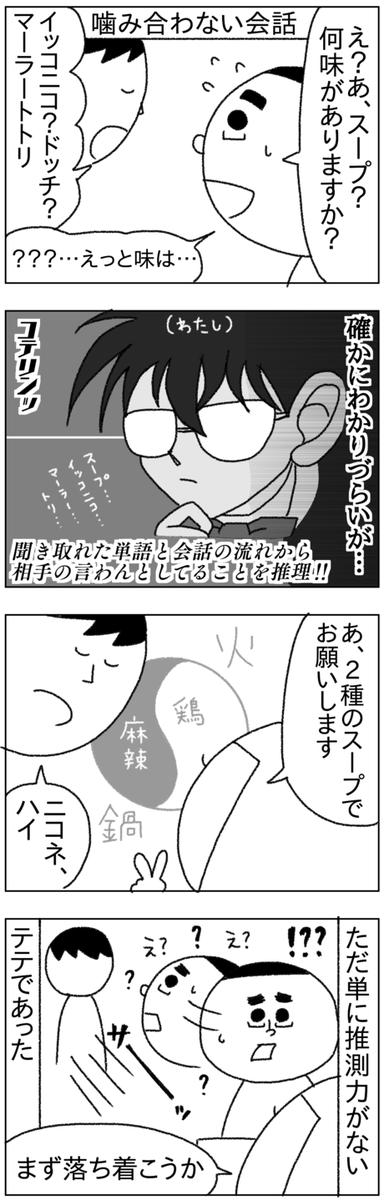 だが英語だけではなく、中国語訛りの日本語にも四苦八苦するテテ、ただ単に推測力が足りないだけだった