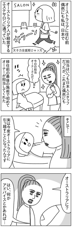 オーストラリア移住前、偶然にも日本でオーストラリア人が経営するエステサロンに通っていた私。移住前の最後の施術でオーストラリア人オーナーに初めて担当してもらったのでオーストラリア移住に関するアドバイスを聞いてみた