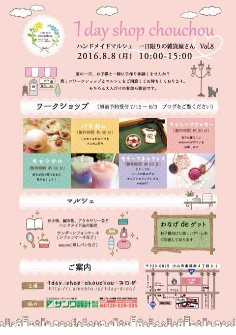 f:id:ancoro_chan:20160808150317j:plain