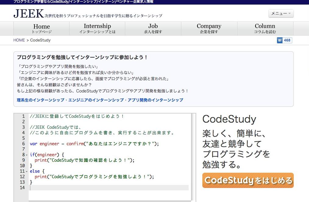 http://jeek.jp/study/exp