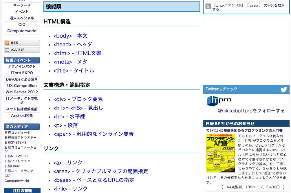 HTMLリファレンス - HTMLリファレンス 総合インデックス:ITpro