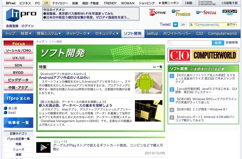 ソフト開発:ITpro