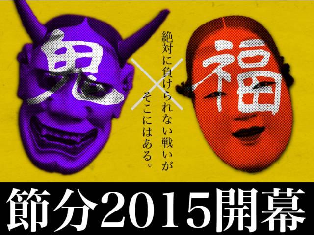 節分2015開幕