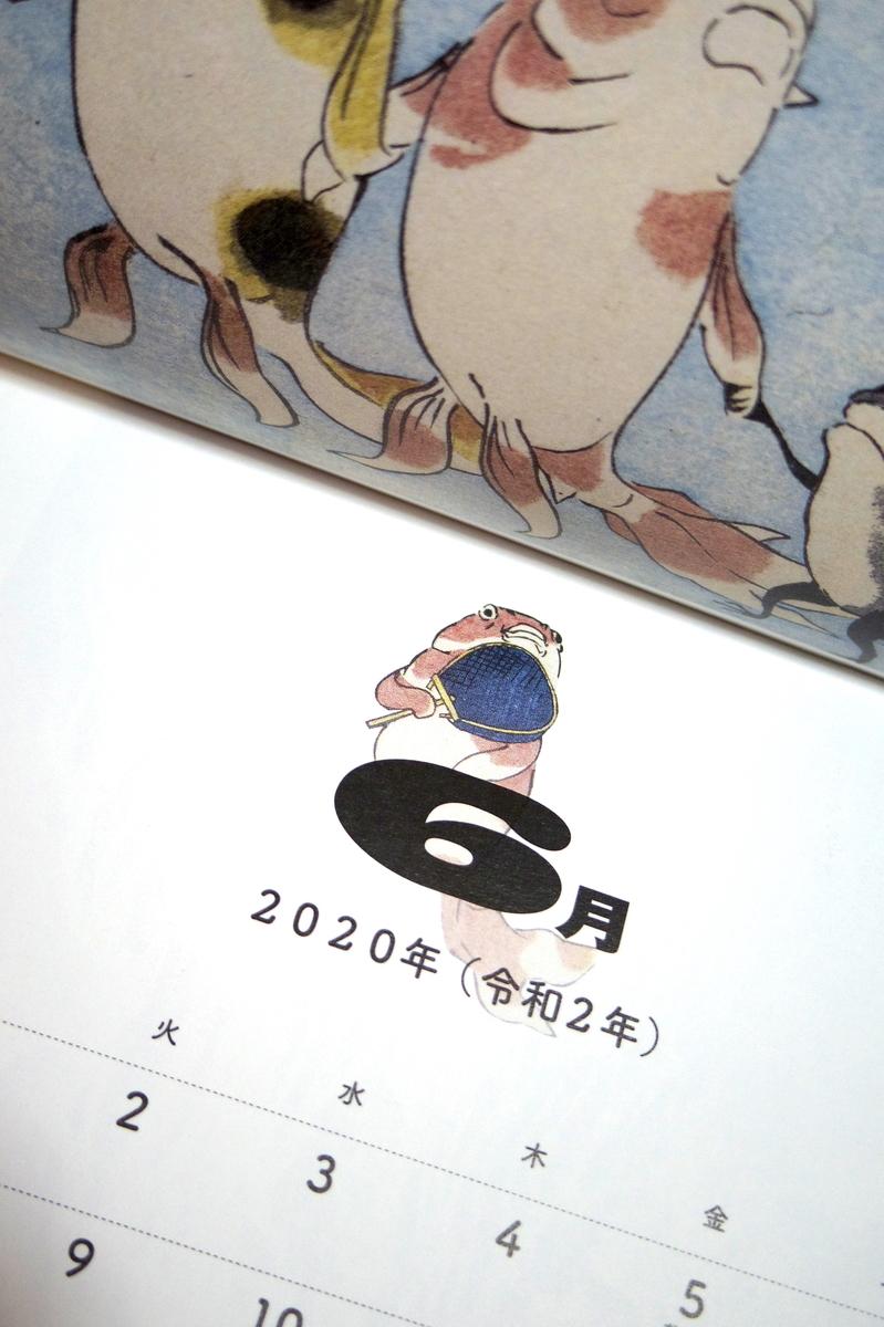和樂浮世絵名作カレンダー6月