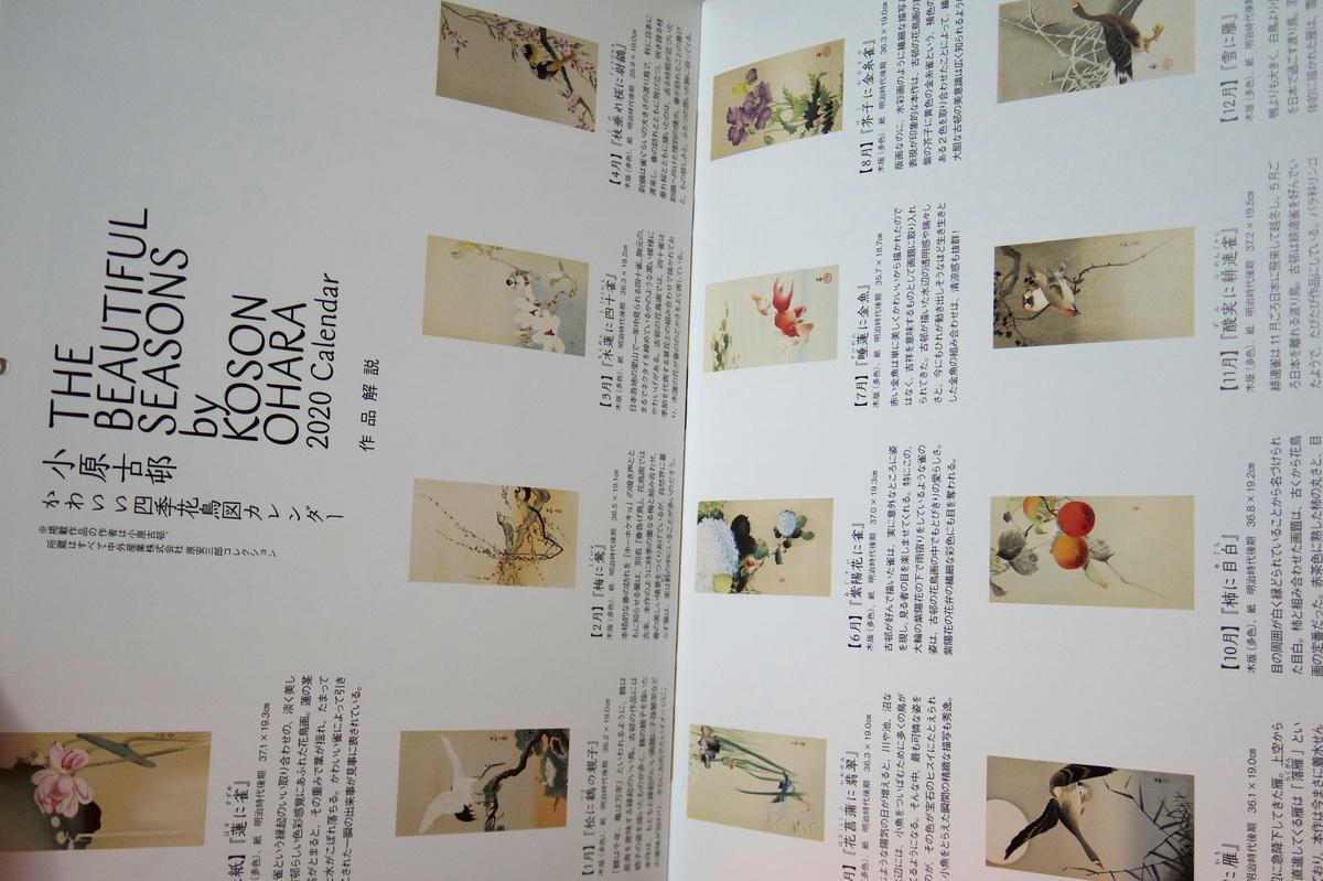 小原古邨カレンダー解説