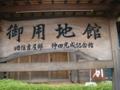 竹野町 仲田光成先生記念館