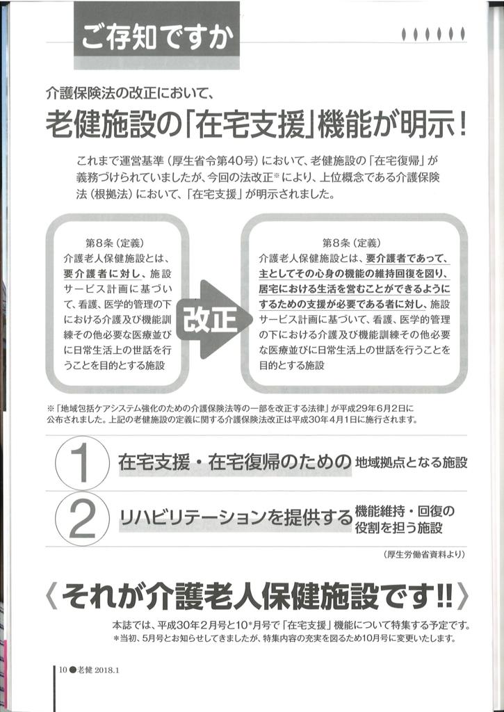 f:id:andcare:20180109184551j:plain