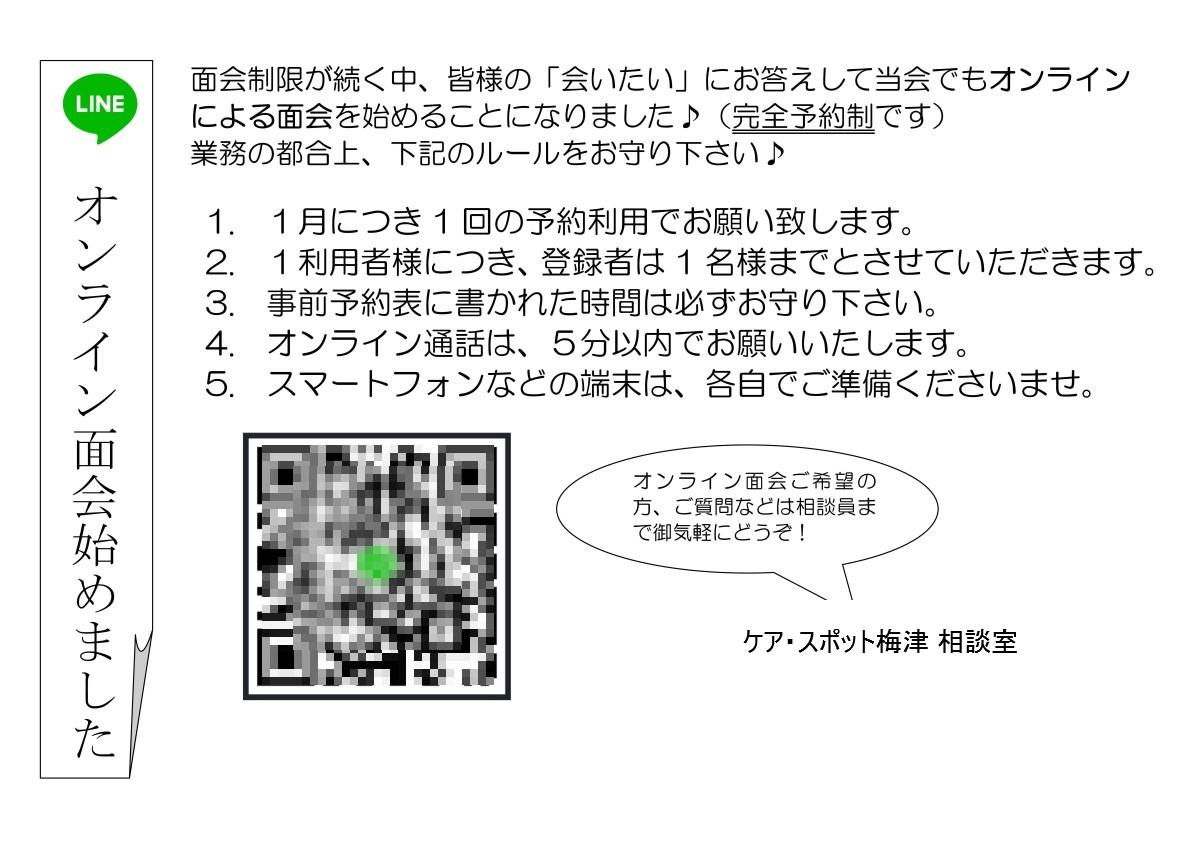f:id:andcare:20200518112241j:plain