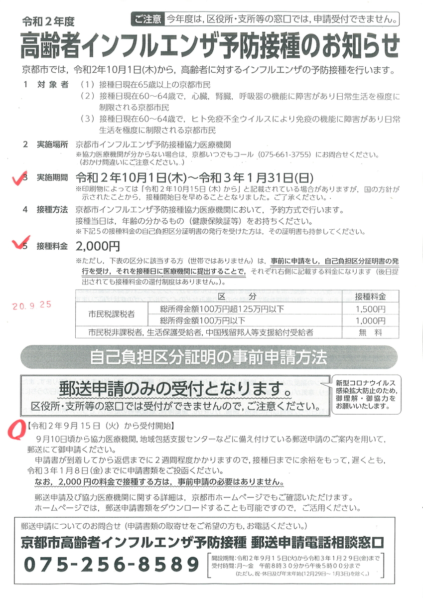 f:id:andcare:20200925113619j:plain