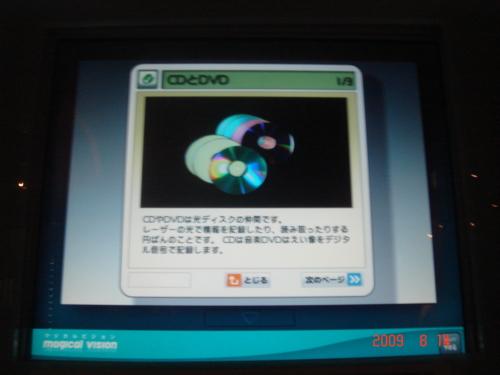 f:id:andomasakazu:20090913134739j:image