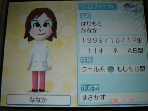 f:id:andomasakazu:20100531183711j:image