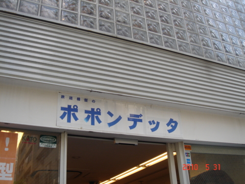 f:id:andomasakazu:20100603185946j:image