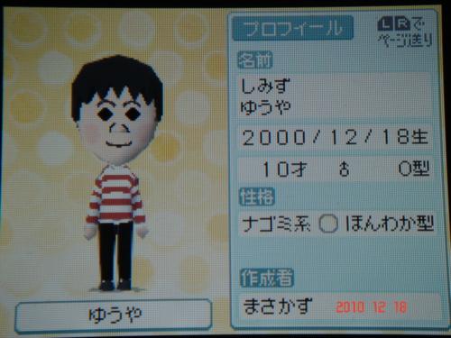 f:id:andomasakazu:20101218164854j:image
