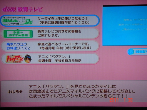 f:id:andomasakazu:20110130180507j:image